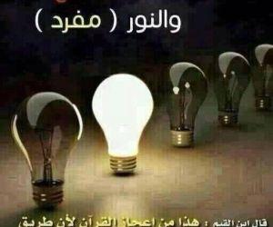 أقوال مأثورة عن الظلمات والنور
