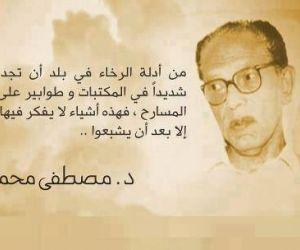 من اقوال دكتور مصطفى محمود عن الرخاء