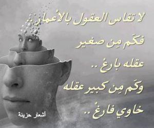 اشعار حزينه عن العقول الخاوية