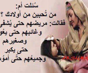 كلام في الصميم عن رحمة الام باولادها