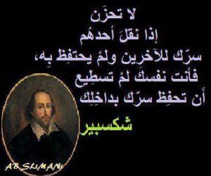 من اقوال شكسبير عن الاسرار