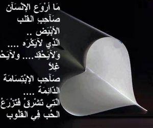 كلام فى الحب عن القلب الابيض