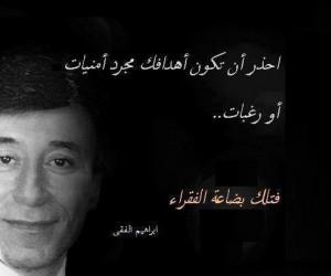 من اقوال دكتور ابراهيم الفقي - اقوال المشاهير