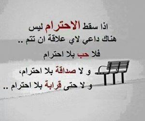 أقوال مأثورة عن الاحترام