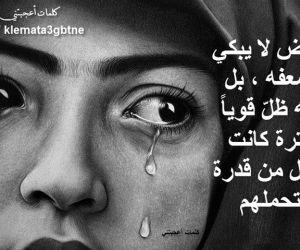 خواطر حزينه عن القوة والبكاء