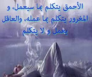 خواطر واقوال مأثورة عن الفرق بين الاحمق والمغرور والعاقل