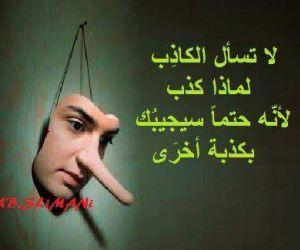 حكم واقوال عن الكذب والكاذب