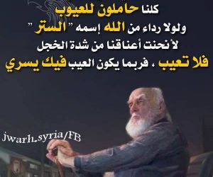 خواطر واقوال مأثورة عن العيوب وستر الله