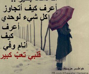 خواطر حزينه عن القدرة على التغلب على حزن القلوب