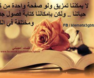 امثال وحكم عن صفحات الحياة