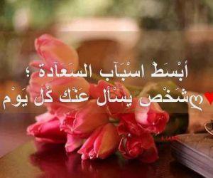 اجمل كلمات الحب واسباب السعادة