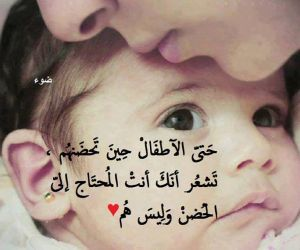 حكم عربيه عن احتضان الاطفال