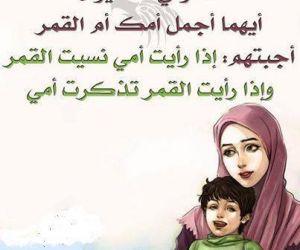 اجمل الكلام عن الام