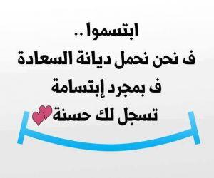 حكم عربية عن السعادة والابتسام