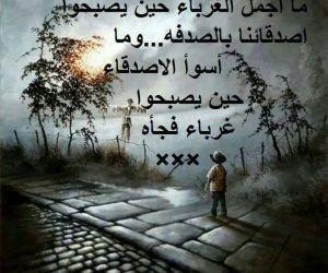 حكم وامثال عربيه عن الاصدقاء والغرباء