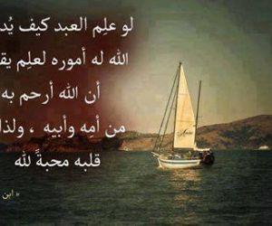 صور دينية اسلامية عن تدبير الله لامورنا