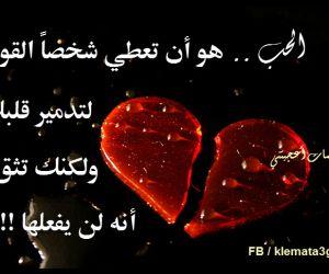 اجمل ما قيل عن الحب ومعناه الحقيقي