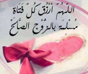 صور ادعية اسلامية عن الزوج الصالح