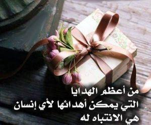 اجمل الكلام الرومانسي عن اعظم الهدايا