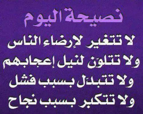 صوره حالات واتس اب حكم , حالات واتس مقولات ماثورة
