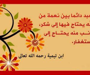 من اشهر اقوال ابن تيميه شيخ الاسلام بالصور