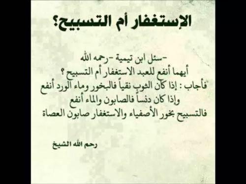 من اشهر اقوال ابن تيميه شيخ الاسلام بالصور 7333-4-or-1435506461