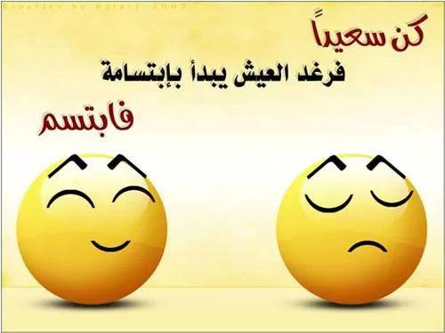 مواعظ وحكم - كن سعيدا فرغد العيش يبدأ بابتسامة