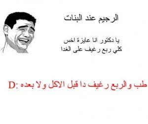 احلى نكت مصرية مضحكة بالصور