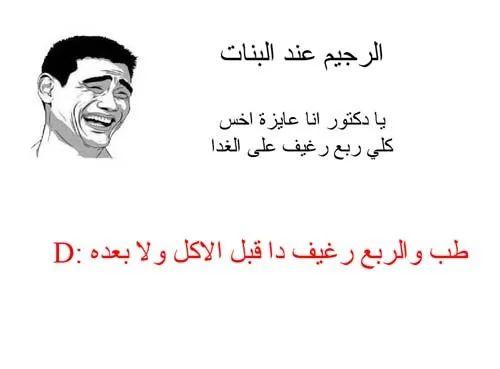احلى نكت مصرية مضحكة بالصور 7938-1-or-1457539272