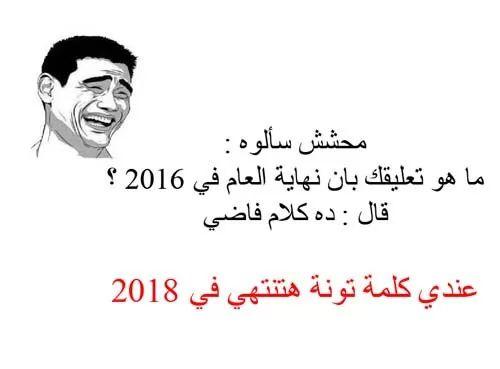 احلى نكت مصرية مضحكة بالصور 7938-1-or-1457539299