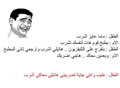 احلى نكت مصرية مضحكة بالصور 7938-2-or-1457539273