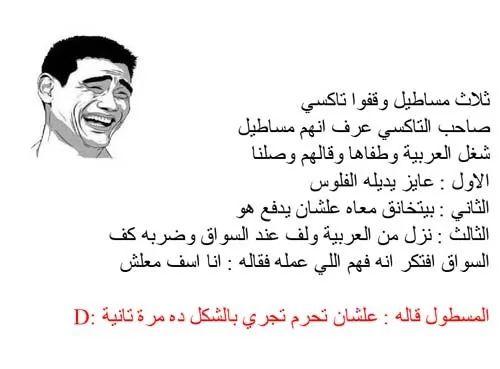 احلى نكت مصرية مضحكة بالصور 7938-3-or-1457539274