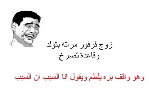 احلى نكت مصرية مضحكة بالصور 7938-3-or-1457539301