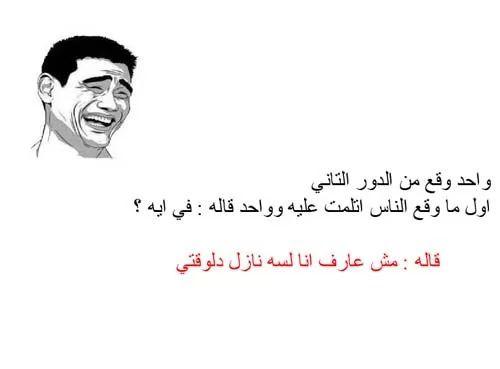 احلى نكت مصرية مضحكة بالصور 7938-4-or-1457539275