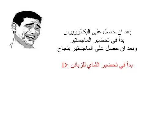 صور - احلى نكت مصرية مضحكة بالصور