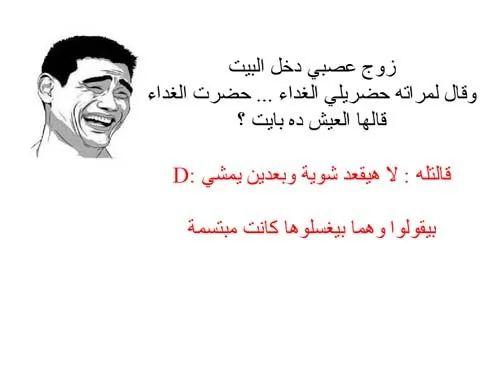 احلى نكت مصرية مضحكة بالصور 7938-6-or-1457539278