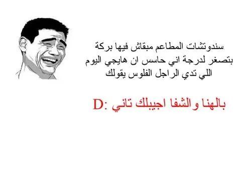 احلى نكت مصرية مضحكة بالصور 7938-7-or-1457539279