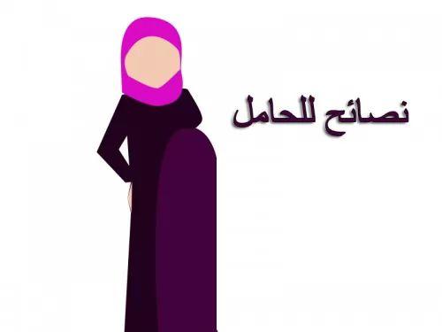 نصائح للحامل في الشهر الاول 8335_1_or_1468797694