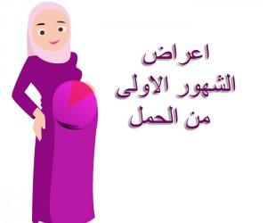 مشاكل الحامل في الاشهر الاولى من الحمل