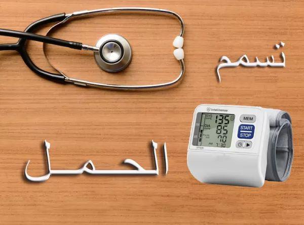 صور - طرق علاج تسمم الحمل في المنزل