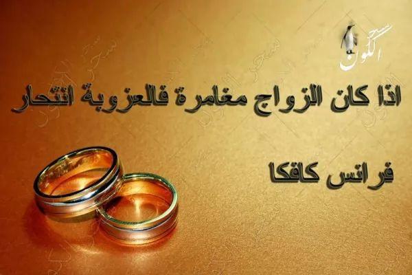صور - اقوال وحكم عن الزواج