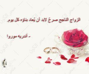 اقوال وحكم عن الزواج