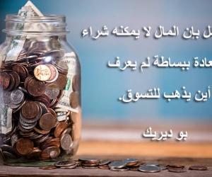 بالصور اقوال عن المال للمشاهير