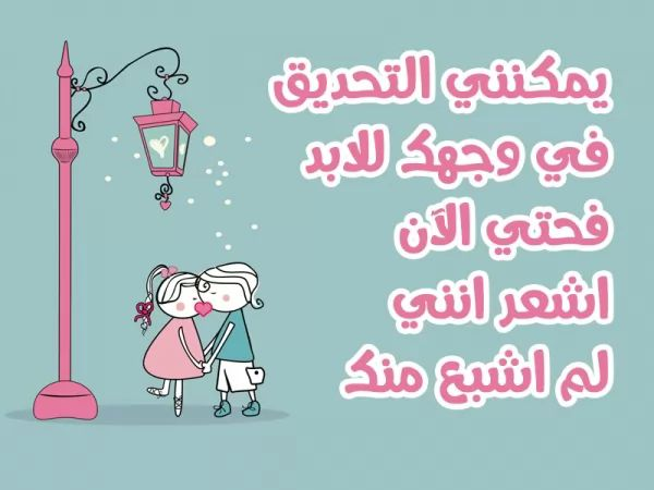 قبل أن ترحل أخي الزائر..! - صفحة 3 Lover-love-words_9787_10_1511