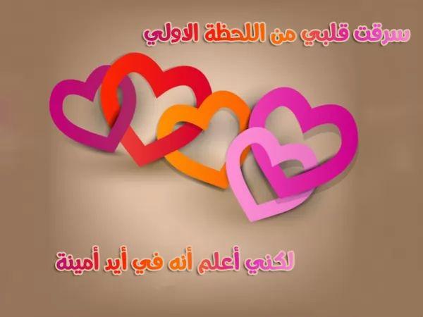 قبل أن ترحل أخي الزائر..! - صفحة 24 Lover-love-words_9787_4_1504