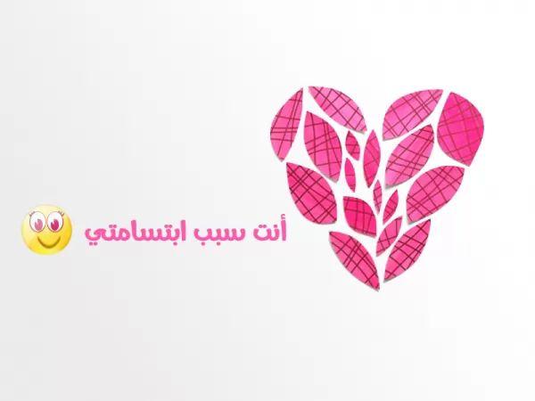 قبل أن ترحل أخي الزائر..! - صفحة 3 Lover-love-words_9787_7_1508