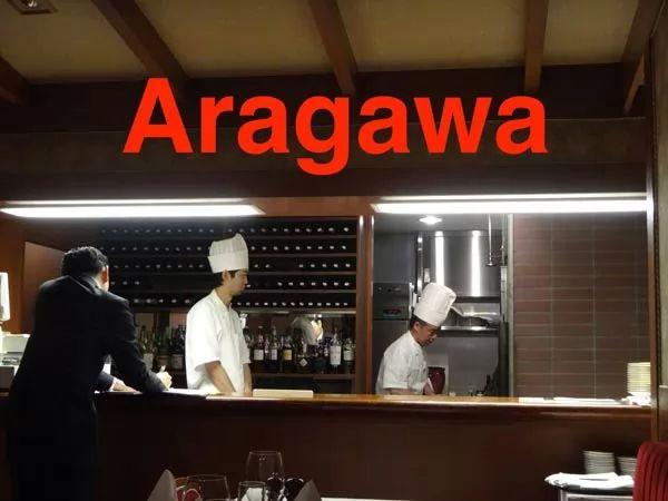 مطعم اراجوا من اغلى المطاعم في العالم