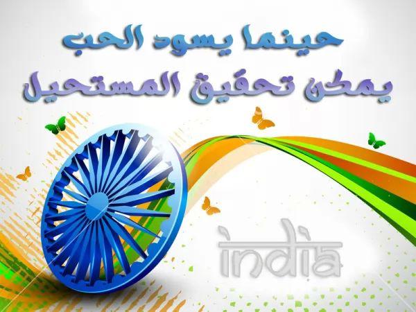 امثال هندية