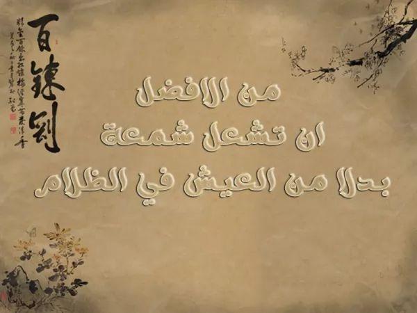امثال صينية