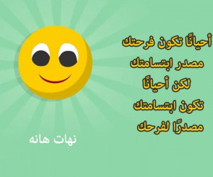 بالصور اجمل عبارات عن الابتسامة